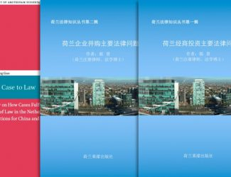 Law-books-Guo-Jing.jpg